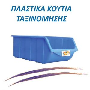 ΚΟΥΤΙ-ΤΑΞΙΝΟΜΗΣΗΣ-03
