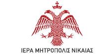 ΙΕΡΑ-ΜΗΤΡΟΠΟΛΙΣ-ΝΙΚΑΙΑΣ